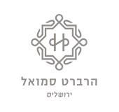 מלון היוקרה הרברט סמואל ירושלים